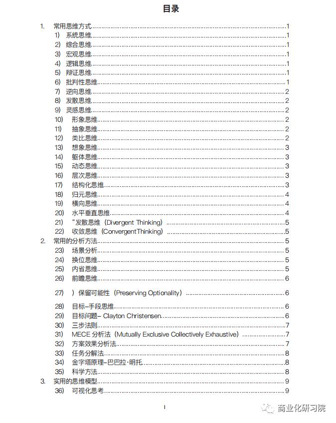 超级干货!顶尖商务超100多种思维模型手册