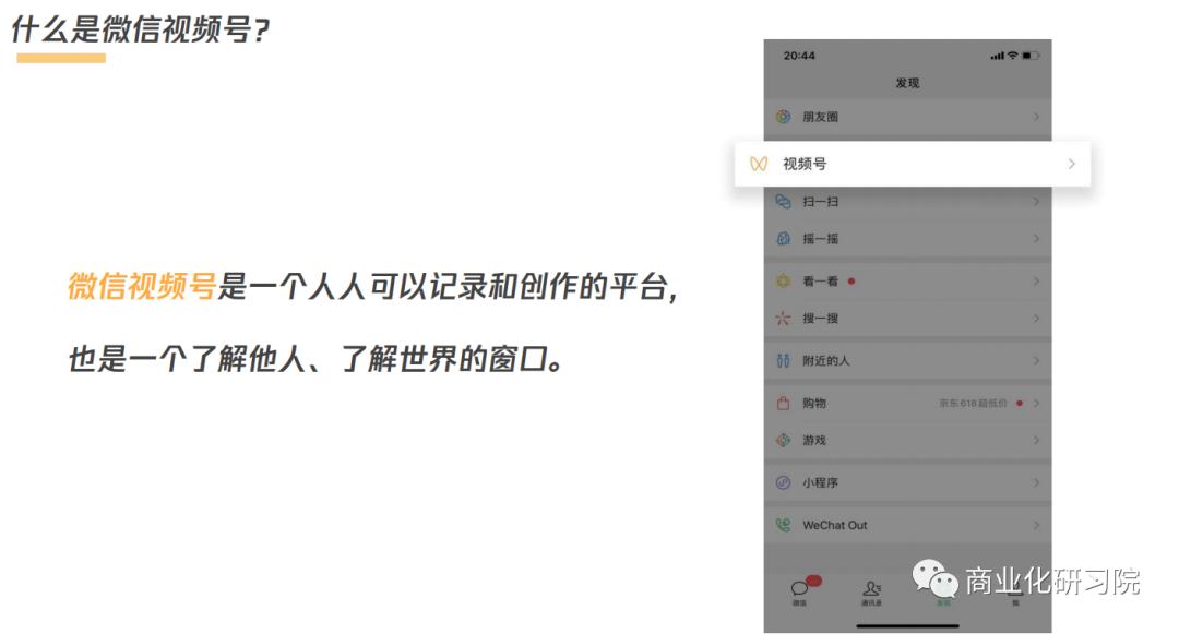 视频号的朋友们,微信官方闭门资料:功能+运营建议